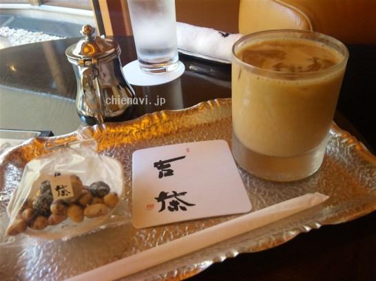 高級コメダ吉茶カフェオレ