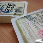豊川・辻豆腐vs豊橋朝倉豆腐食べ比べ