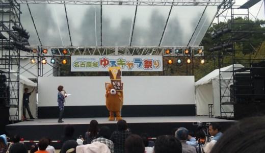 ゆるキャラグランプリ2012開催中