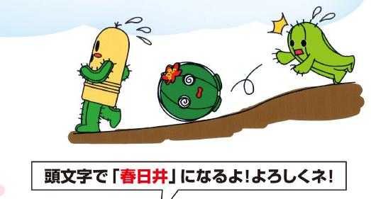 春日井サボテンキャラ