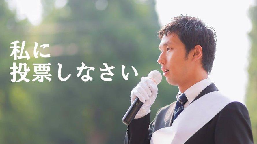 AKB48総選挙とゆるキャラグランプリはどちらが健全か?