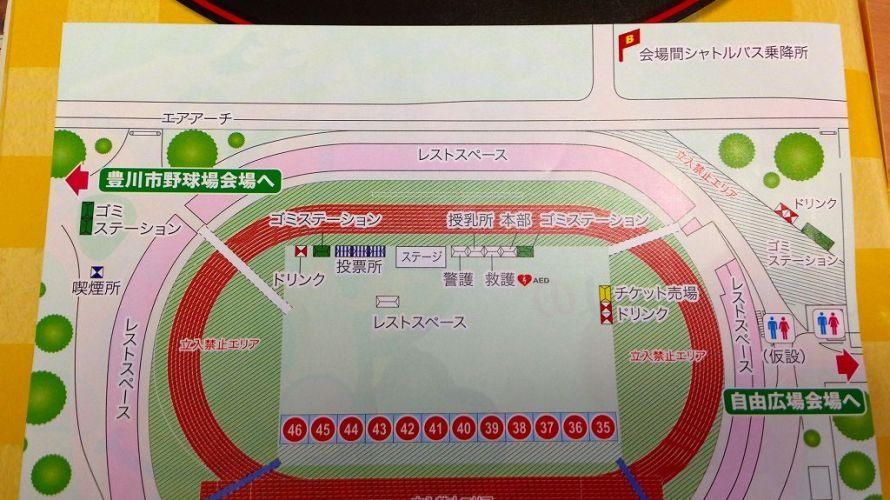 B-1豊川陸上競技場