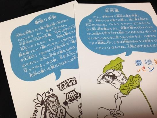 豊橋妖怪パン祭りポストカード