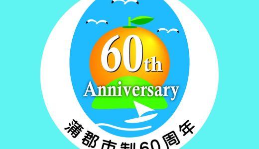 蒲郡が市制60周年だって!3月時点での記念イベント一覧