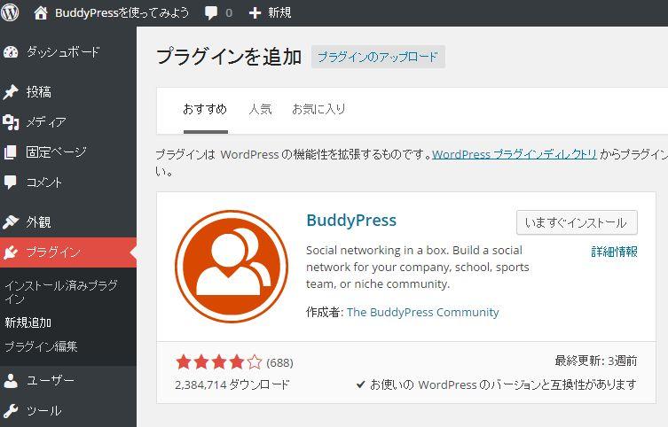 WordPressはbuddypressをすすめています