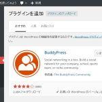 BuddyPressを使って会員制サイトを改めて作ってみる(その1)