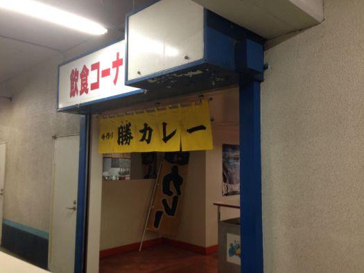 多摩川競艇カレー