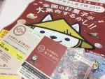 お伊勢さん菓子博2017は入場料は2000円もした。