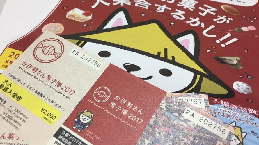 伊勢菓子博の全国お菓子夢の市で買ったお菓子一覧