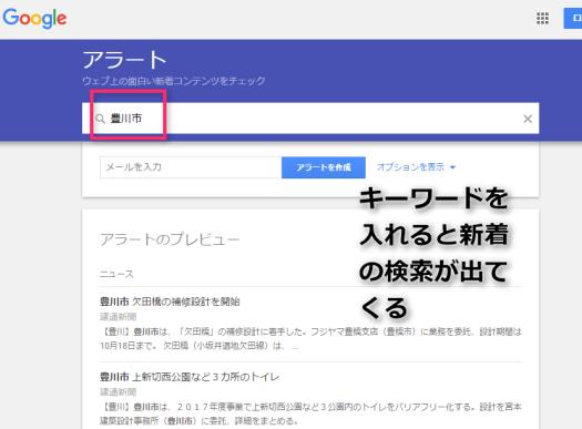 googleアラートの登録の仕方