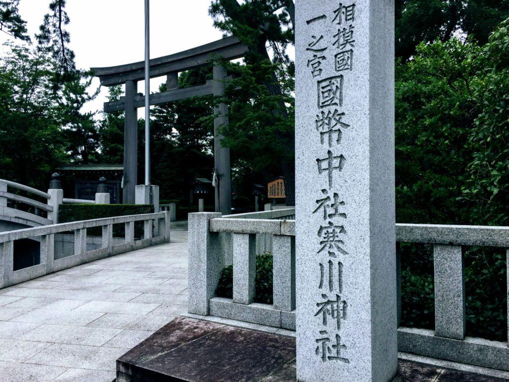 寒川神社門