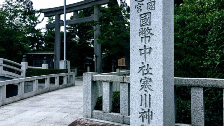 相模國一宮寒川神社に行ってきた