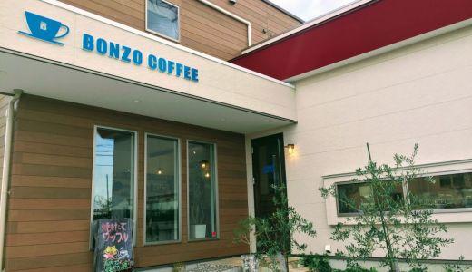 BONZO COFFEE(ボンゾ珈琲)は湖西市浜名湖沿いにあるワッフル喫茶