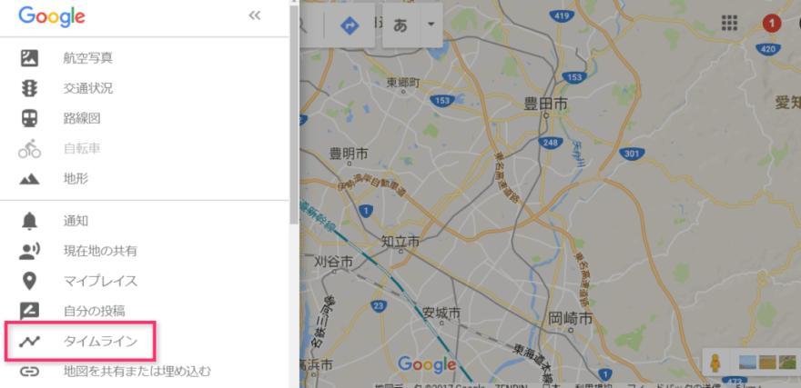 googleマップタイムライン