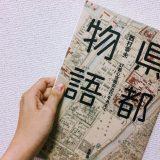 県都物語/西村幸夫