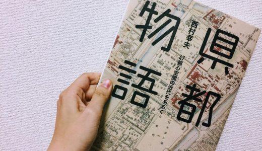 県都物語 -- 47都心空間の近代をあるく/西村 幸夫を読んでないけど…