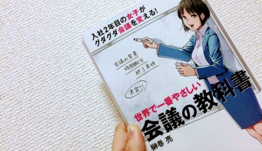 世界で一番やさしい会議の教科書/榊巻亮