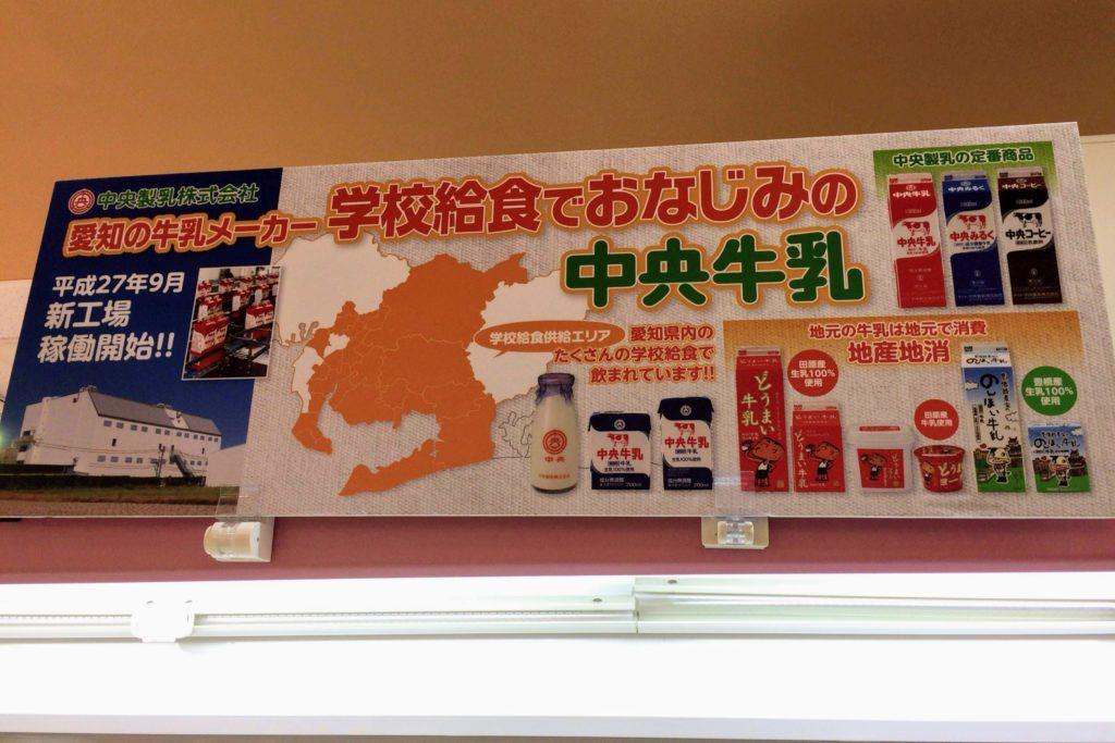 愛知の学校給食に使われている牛乳