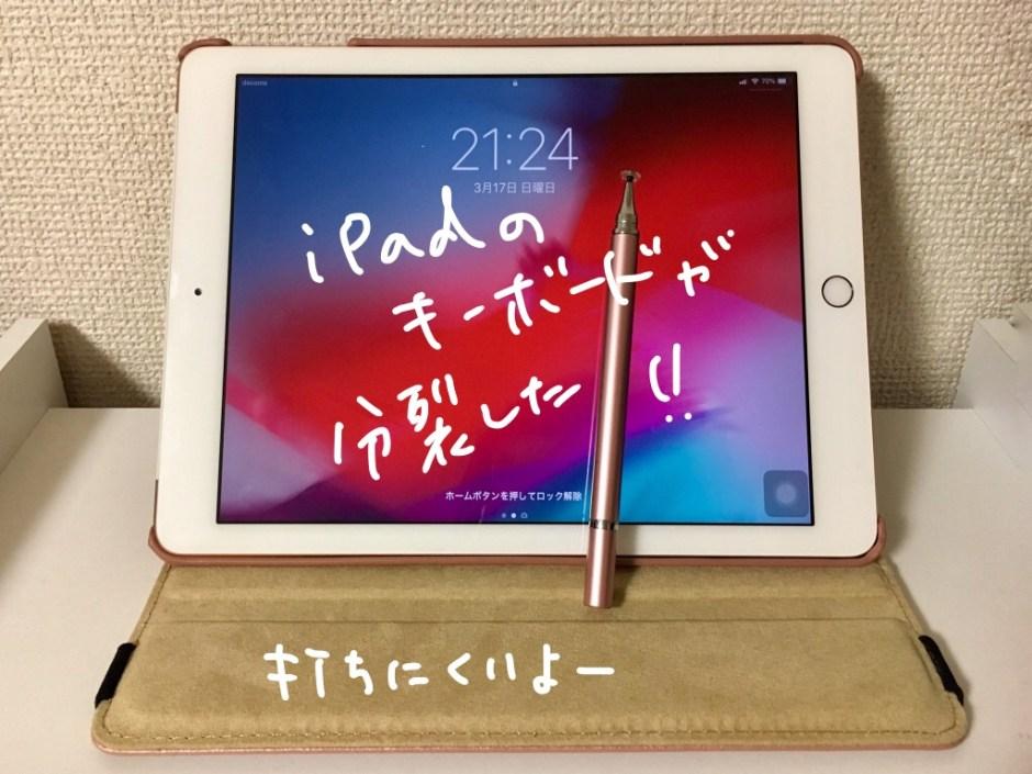 iPadのキーボードの変化