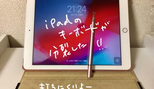 iPadのキーボードが分裂。戻し方が分からない