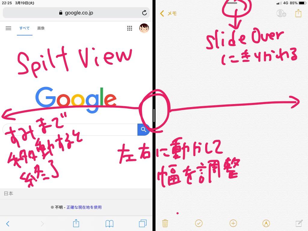 iPadのspilt view の使い方