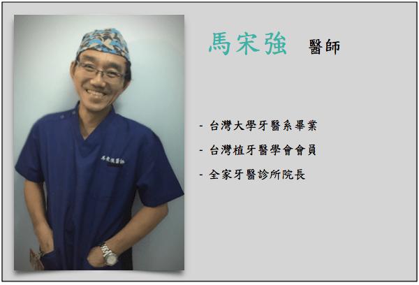健和牙醫診所