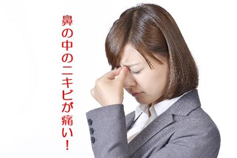 鼻の中 ニキビ 激痛