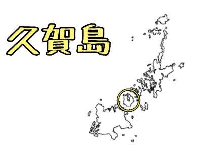 久賀島地図