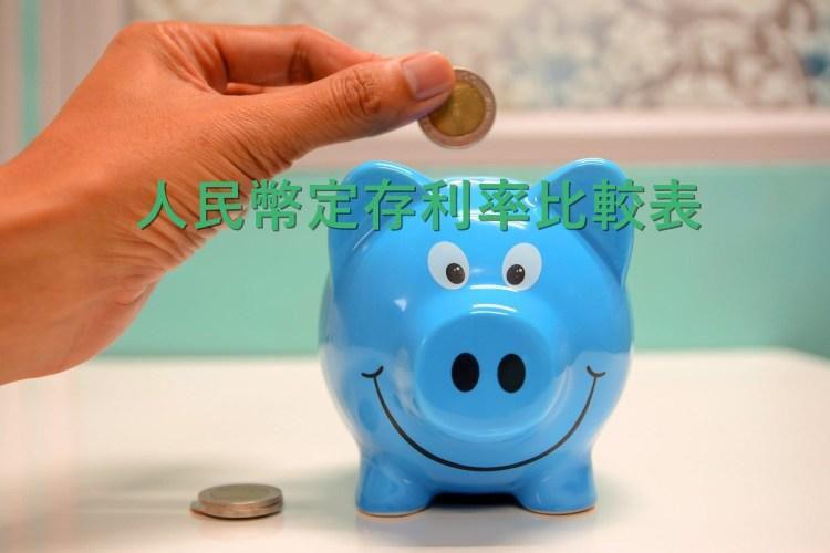 2021年全台所有銀行【人民幣定存利率】比較表(9月更新)