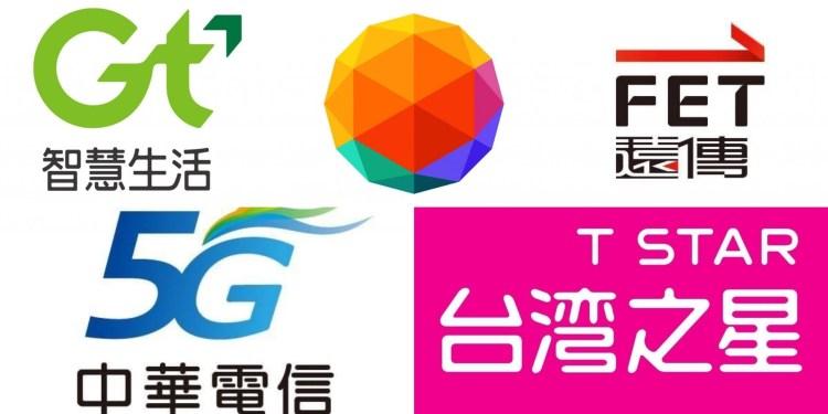 中華電信、遠傳、台灣大、台灣之星和亞太電信的iPhone 13 資費方案懶人包