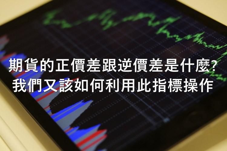 [股市] 期貨的正價差跟逆價差是什麼? 我們又該如何利用此指標操作