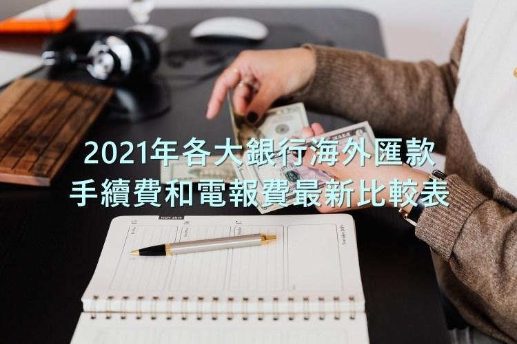 [外匯] 2021年各大銀行海外匯款(含匯入匯出)手續費和電報費最新比較表
