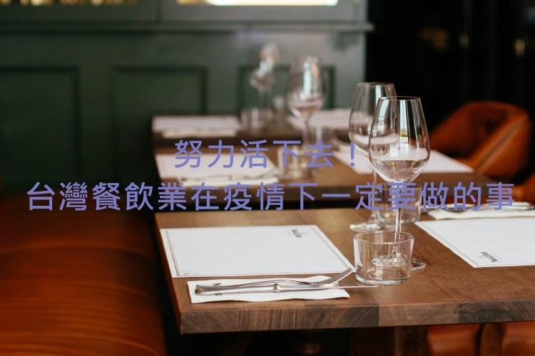 [行銷] 努力活下去!台灣餐飲業在疫情下一定要做的事