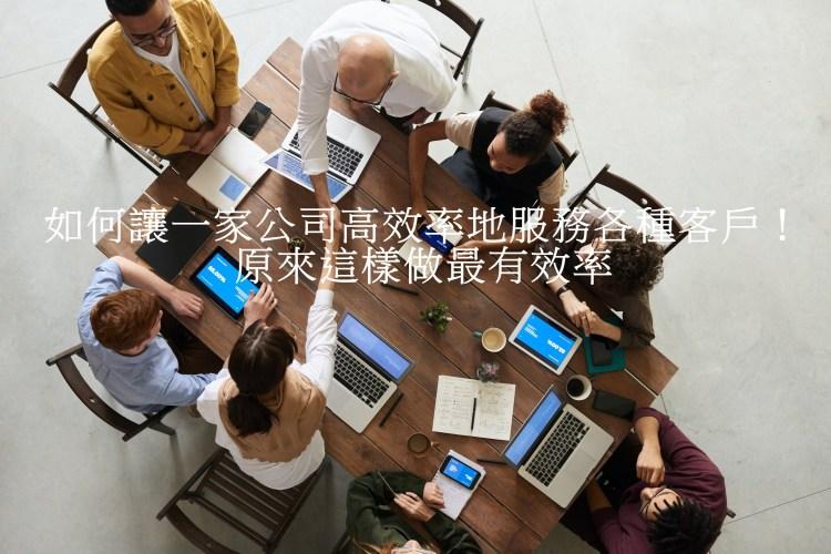 [商業] 如何讓一家公司高效率地服務各種客戶!原來這樣做最有效率