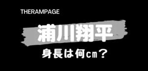 浦川翔平の身長は?