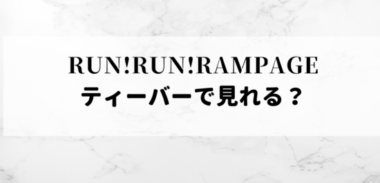RUNRUNRAMPAGE・TVer