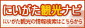 県公式観光情報サイト 新潟観光ナビバナー