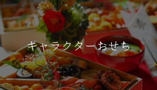 【2020】子供向けの通販おせちを紹介!子供が喜ぶ人気キャラクターのおせち料理をまとめました