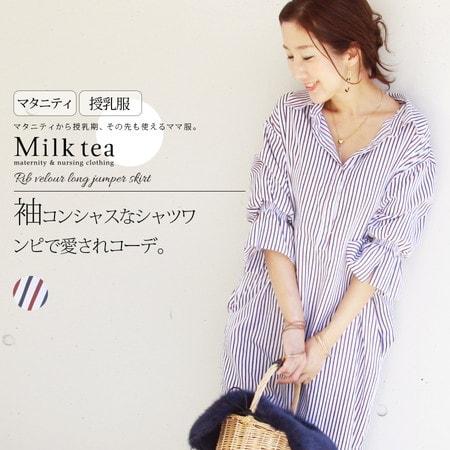 Milk tea(ミルクティー) ストライプシャツワンピース