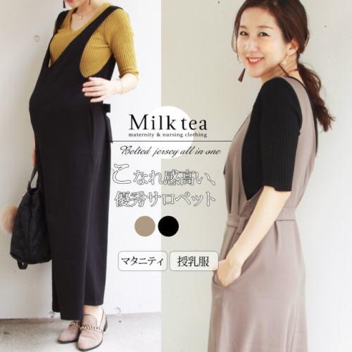 Milk tea(ミルクティー) オールインワン