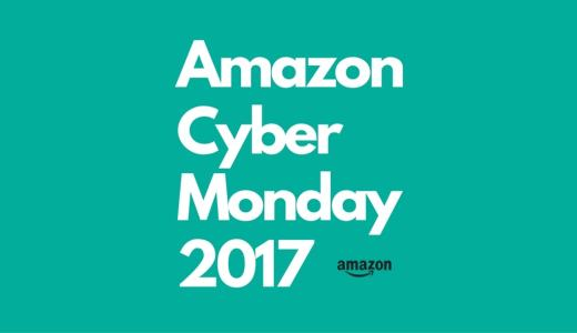 【終了】Amazonサイバーマンデー2017まとめ!目玉商品・おすすめセール品を紹介!