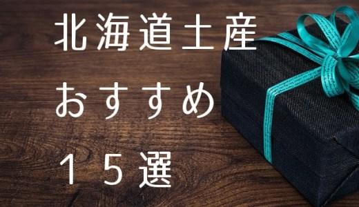 【北海道民が選ぶ】有名お菓子15選!お土産にもおすすめ!おつまみからスイーツまで紹介