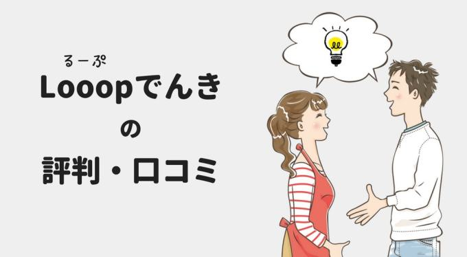 Looopでんき(ループ電気)の評判・口コミ