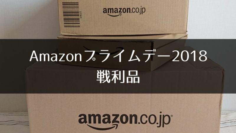 Amazonプライムデー2018の戦利品(買った物)