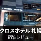 クロスホテル札幌の宿泊レビュー