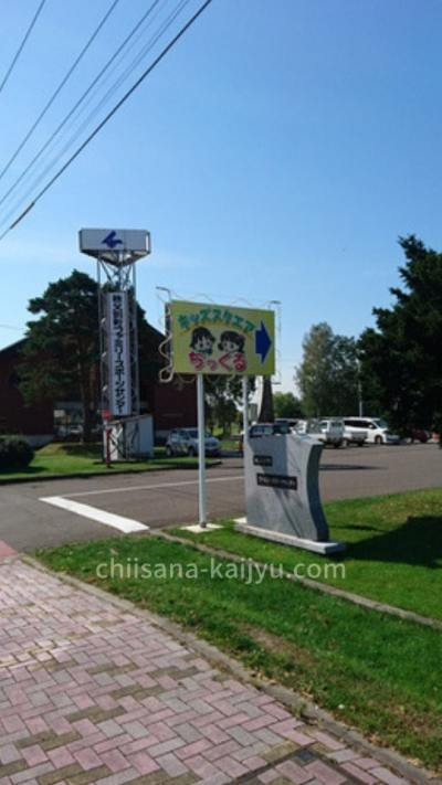 キッズスクエア「ちっくる」の駐車場