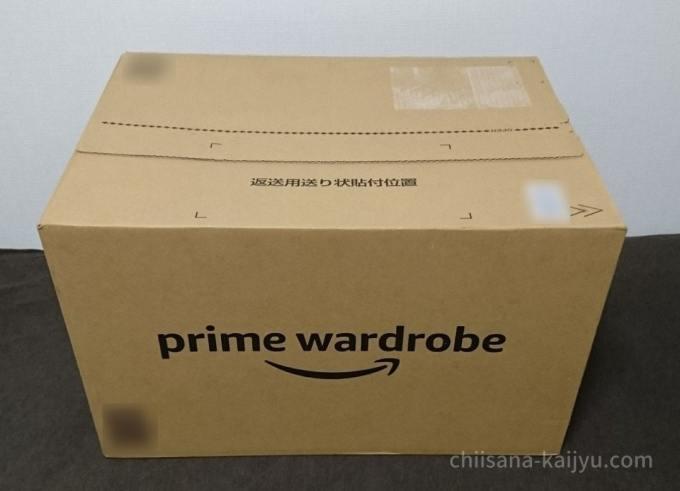 Amazon prime wardrobe(アマゾンプライムワードローブ)から届いたダンボール