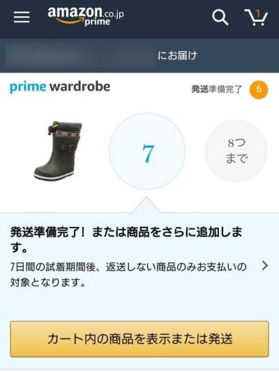 Amazon prime wardrobe(アマゾンプライムワードローブ)を注文する時は、3個以上~8個まで