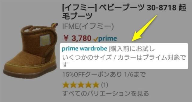 Amazon prime wardrobe(アマゾンプライムワードローブ)対象商品の見分け方