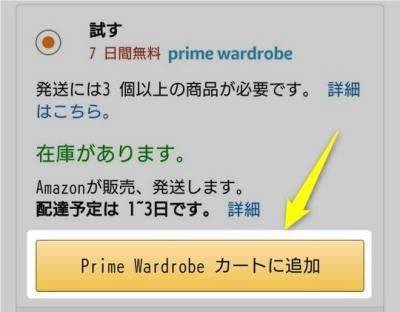 Amazon prime wardrobe(アマゾンプライムワードローブ)注文の仕方
